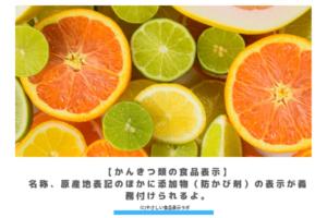 【かんきつ類の食品表示】名称、原産地表記のほかに添加物(防かび剤)の表示が義務付けられるよ。 アイキャッチ