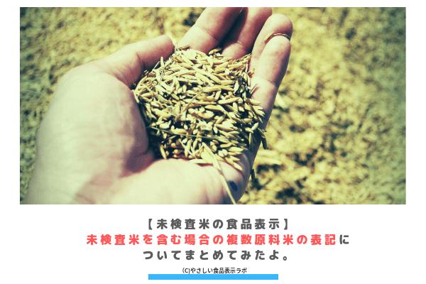 【未検査米の食品表示】未検査米を含む場合の複数原料米の表記についてまとめてみたよ。 アイキャッチ