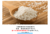 【複数原料米の食品表示】名称、原産地表記のほかに様々な個別的義務表示が必要ですよ。 アイキャッチ