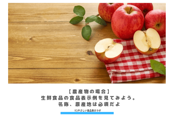 【農産物の場合】生鮮食品の食品表示例を見てみよう。名称、原産地は必須だよ アイキャッチ