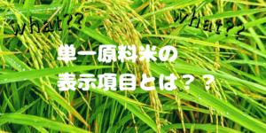 単一原料米 表示項目