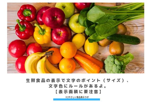 生鮮食品の表示で文字のポイント(サイズ)、文字色にルールがあるよ。【表示面積に要注意】 アイキャッチ