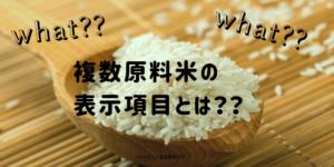 複数原料米 表示項目