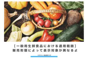 販売形態によって表示対象が異なる?一般用生鮮食品における適用範囲 アイキャッチ