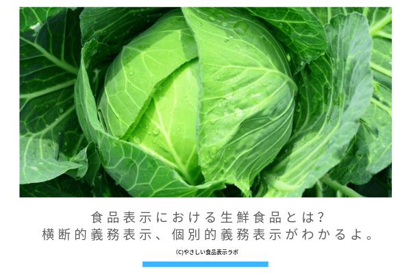 食品表示における生鮮食品とは?横断的義務表示、個別的義務表示 アイキャッチ