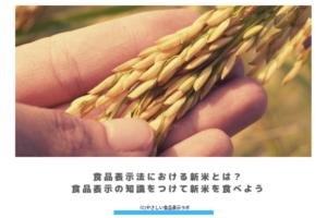 食品表示法における新米とは?食品表示の知識をつけて新米を食べよう アイキャッチ