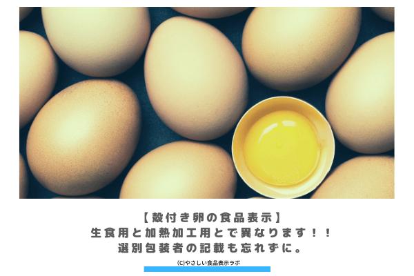 【殻付き卵の食品表示】生食用と加熱加工用とで異なります!選別包装者の記載も忘れずに。 アイキャッチ