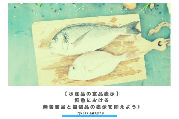 【水産品の食品表示】 鮮魚における 無包装品と包装品の表示を抑えよう♪ アイキャッチ