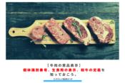 【牛肉の食品表示】個体識別番号、生食用の表示、和牛の定義を知っておこう。 アイキャッチ