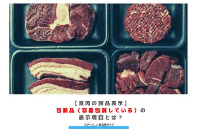 【食肉の食品表示】包装品(容器包装している)の表示項目とは? アイキャッチ
