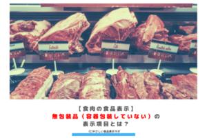 【食肉の食品表示】無包装品(容器包装していない)の表示項目とは? アイキャッチ