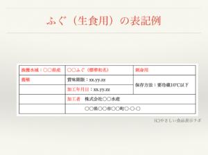 ふぐ(生食用)の食品表示例