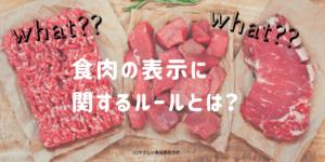 食肉の表示に関するルールとは?