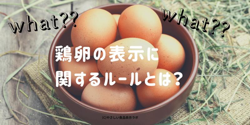 鶏卵の表示に関するルールとは?