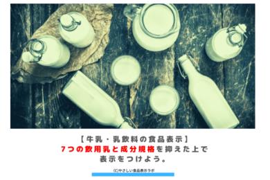 【牛乳・乳飲料の食品表示】7つの飲用乳と成分規格を抑えた上で表示をつけよう。 アイキャッチ