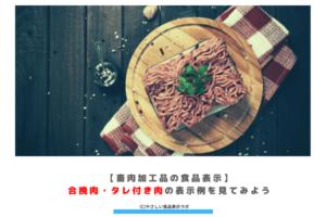 【畜肉加工品の食品表示】 合挽肉・タレ付き肉の表示例を見てみよう アイキャッチ