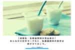 【発酵乳・乳酸菌飲料の食品表示】みんなが大好きヨーグルト、乳酸菌飲料の表示は押させておこう。 アイキャッチ
