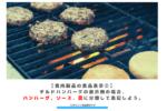 【食肉製品の食品表示②】 チルドハンバーグの表示例の場合、ハンバーグ、ソース、具に分類して表記しよう。 アイキャッチ