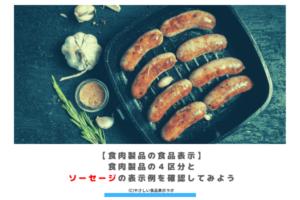 【食肉製品の食品表示】 食肉製品の4区分と ソーセージの表示例を確認してみよう アイキャッチ