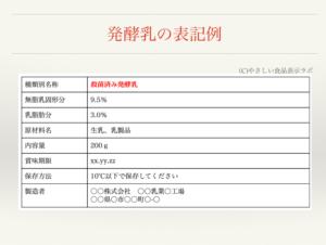発酵乳の食品表示例