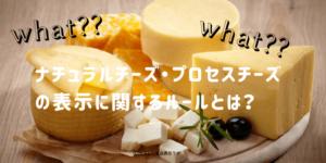 ナチュラルチーズ・プロセスチーズの表示に関するルールとは?