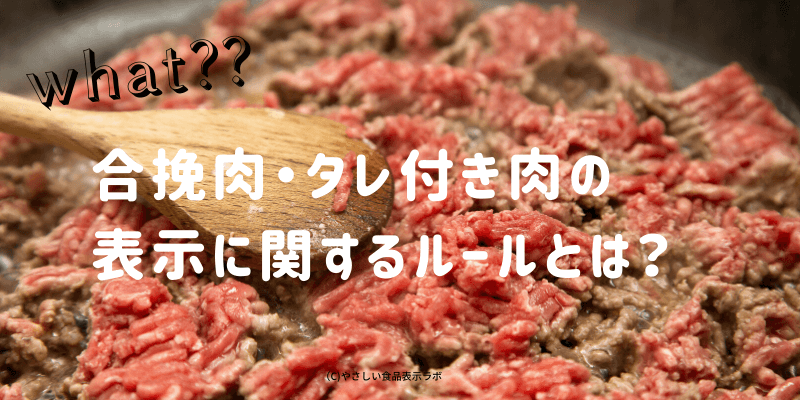 合挽肉・タレ付き肉の表示に関するルールとは?