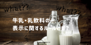 牛乳・乳飲料の表示に関するルールとは?