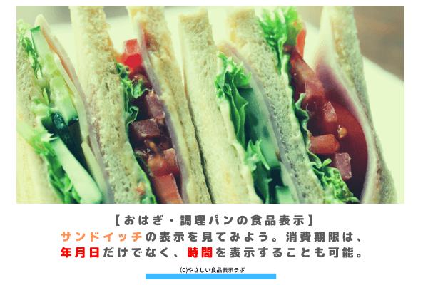【おはぎ・調理パンの食品表示】サンドイッチの表示を見てみよう。消費期限は、「年月日」だけでなく「時間」を表示することも可能。 アイキャッチ