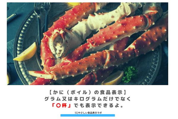 【かに(ボイル)の食品表示】グラム又はキログラムだけでなく「〇杯」でも表示できるよ。 アイキャッチ