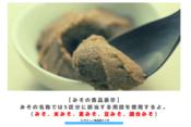 【みその食品表示】みその名称では5区分に該当する用語を使用するよ。(みそ、米みそ、麦みそ、豆みそ、調合みそ) アイキャッチ