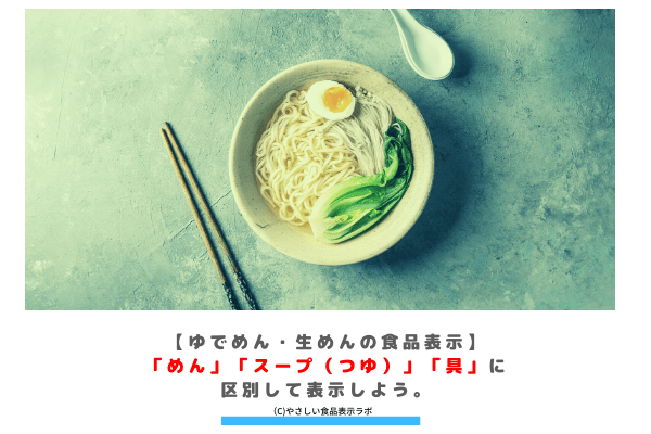 【ゆでめん・生めんの食品表示】「めん」「スープ(つゆ)」「具」に区別して表示しよう。 アイキャッチ