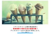 【アイスクリーム類の食品表示】賞味期限と保存方法が省略可能?アイスクリームの4区分に注意しよう。 アイキャッチ