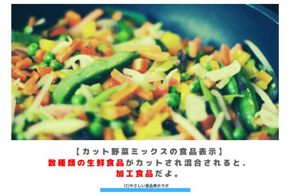 【カット野菜ミックスの食品表示】数種類の生鮮食品がカットされ混合されると、加工食品だよ。 アイキャッチ