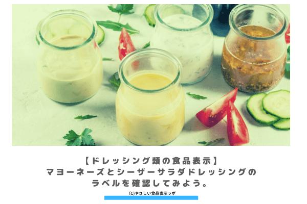 【ドレッシング類の食品表示】マヨーネーズとシーザーサラダドレッシングのラベルを確認してみよう。 アイキャッチ