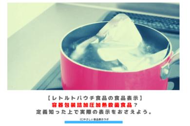 【レトルトパウチ食品の食品表示】容器包装詰加圧加熱殺菌食品?定義知った上で実際の表示をおさえよう。 アイキャッチ