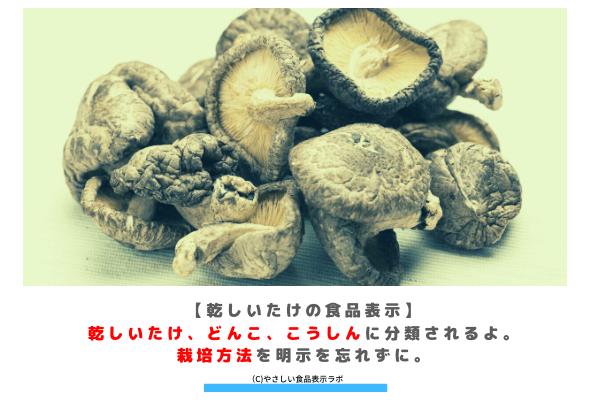 【乾しいたけの食品表示】乾しいたけ、どんこ、こうしんに分類されるよ。栽培方法を明示を忘れずに。 アイキャッチ