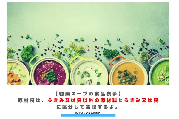 【乾燥スープの食品表示】原材料は、うきみ又は具以外の原材料とうきみ又は具に区分して表記するよ。 アイキャッチ