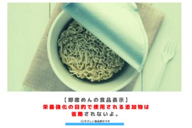 【即席めんの食品表示】栄養強化の目的で使用される添加物は省略されないよ。 アイキャッチ