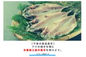 【干魚の食品表示】アジの開きを例に水産加工品の表示を抑えよう。 アイキャッチ