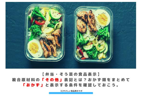 【弁当・惣菜の食品表示】複合原材料の「その他」表記とは?おかず類をまとめて「おかず」と表示する条件を確認しておこう。 アイキャッチ