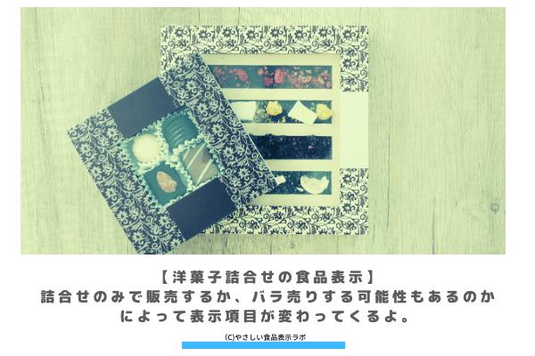 【洋菓子詰合せの食品表示】詰合せで販売するか、バラ売りする可能性があるかによって表示項目が変わってくるよ。 アイキャッチ