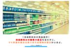 【清涼飲料水の食品表示】清涼飲料水の無果汁表記を忘れずに。5%未満の場合は果汁または果肉の割合がいるよ。 アイキャッチ
