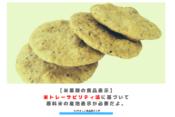 【米菓類の食品表示】米トレーサビリティ法に基づいて原料米の産地表示が必要だよ。