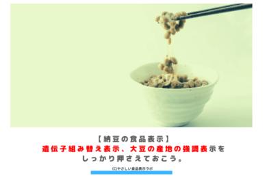 名 産地 納豆