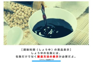 【調味料類(しょうゆ)の食品表示】しょうゆの名称には、名称だけでなく製造方法の表示が必要だよ。 アイキャッチ