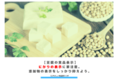 【豆腐の食品表示】にがりの表示に要注意。添加物の表示をしっかり抑えよう。 アイキャッチ