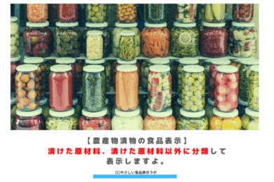 【農産物漬物の食品表示】漬けた原材料、漬けた原材料以外に分類して表示します。 アイキャッチ