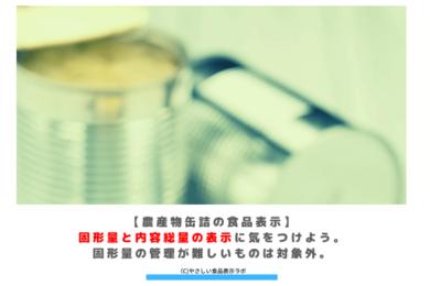 【農産物缶詰の食品表示】固形量と内容総量の表示に気をつけよう。固形量の管理が難しいものは対象外。 アイキャッチ