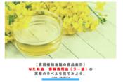【食用植物油脂の食品表示】なたね油・香味食用油(ラー油)の実際のラベルを見てみよう。  アイキャッチ
