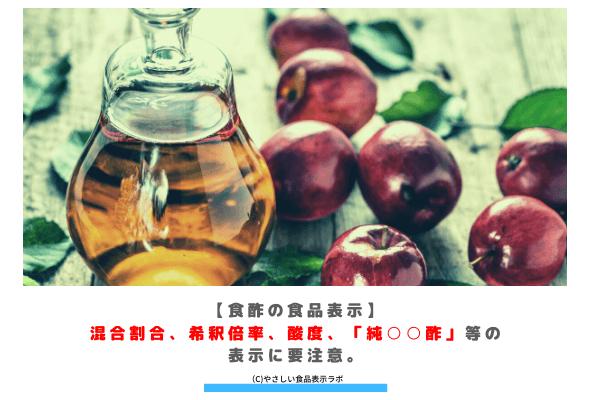 【食酢の食品表示】混合割合、希釈倍率、酸度、「純○○酢」等の表示に要注意。 アイキャッチ